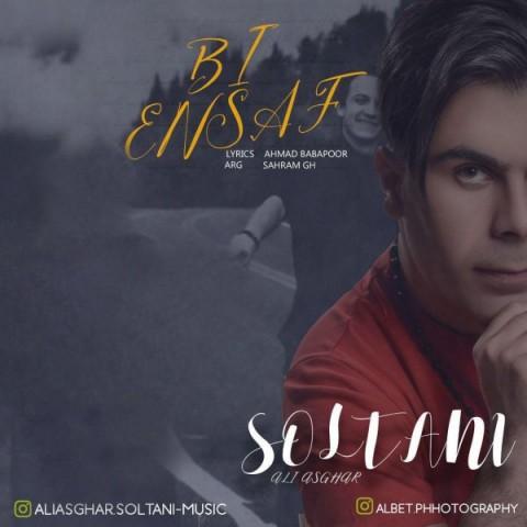 دانلود آهنگ جدید علی اصغر سلطانی بی انصاف