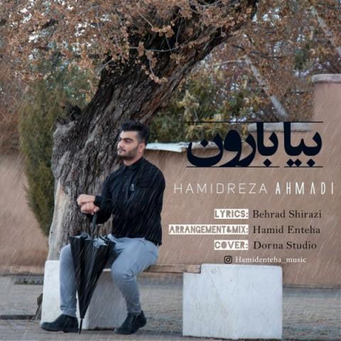 دانلود آهنگ جدید حمیدرضا احمدی بیا بارون
