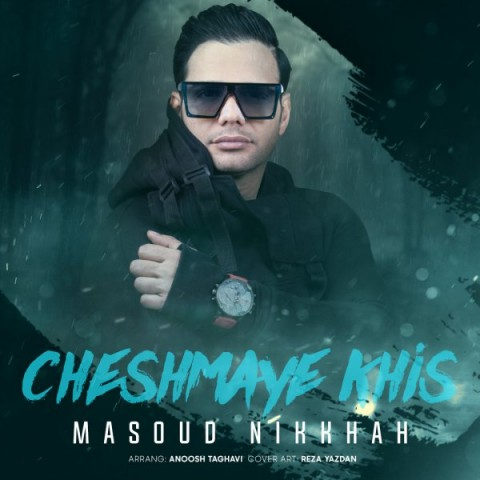 دانلود آهنگ جدید مسعود نیکخواه چشمای خیس