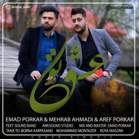 دانلود آهنگ جدید عماد پرکار، مهراب احمدی و عارف پرکار عشق تو Emad Porkar,