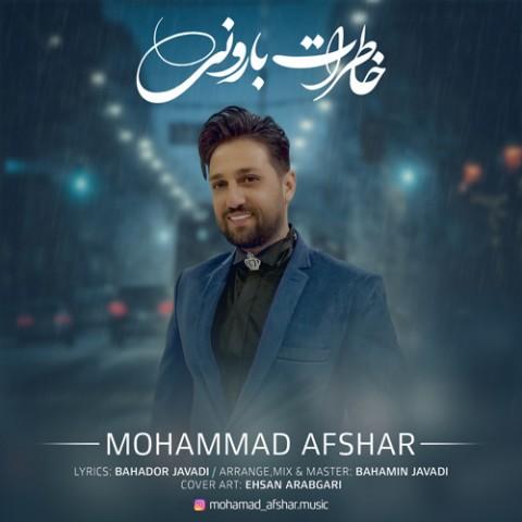 دانلود آهنگ جدید محمد افشار خاطرات بارونی
