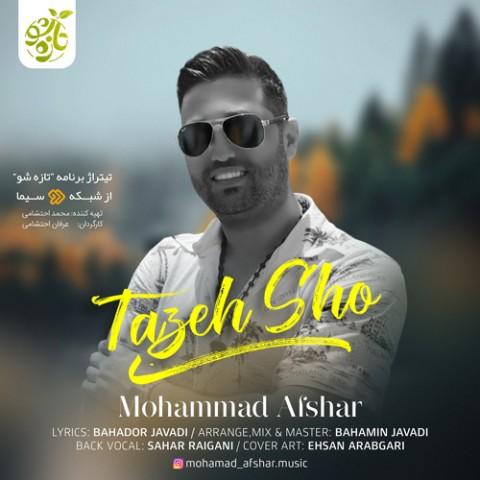 دانلود آهنگ جدید محمد افشار تازه شو