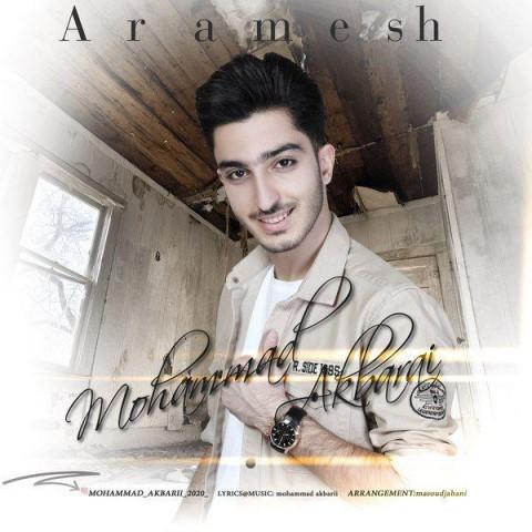 دانلود آهنگ جدید محمد اکبری آرامش