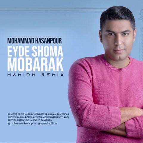 دانلود آهنگ جدید  عید شما مبارک