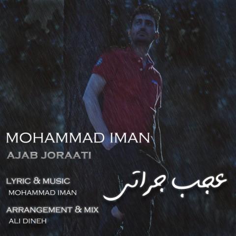 دانلود آهنگ جدید محمد ایمان عجب جراتی