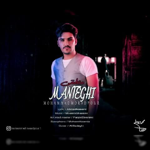 دانلود آهنگ جدید محمد مرادپور منطقی