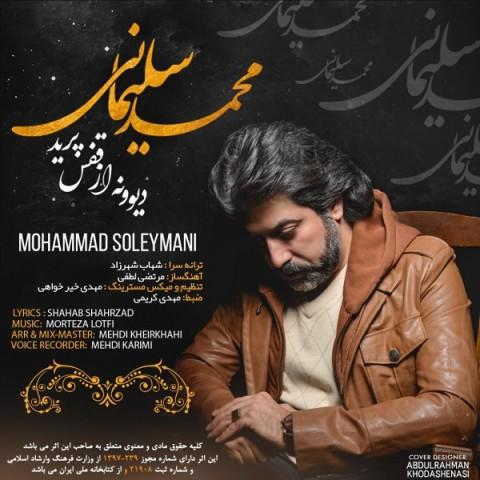 دانلود آهنگ جدید محمد سلیمانی دیوونه از قفس پرید