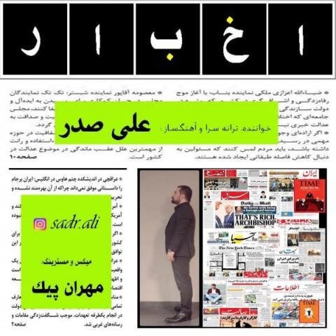 دانلود آهنگ جدید علی صدر اخبار