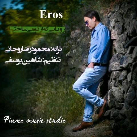 دانلود آهنگ جدید اروس رویایی که از تو میساختم