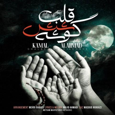 دانلود آهنگ جدید کمال آل احمد قلب شش گوشه