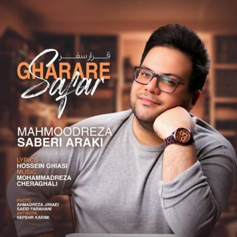 دانلود آهنگ جدید محمودرضا صابری اراکی قرار سفر