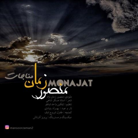 دانلود آهنگ جدید منصور زمان مناجات