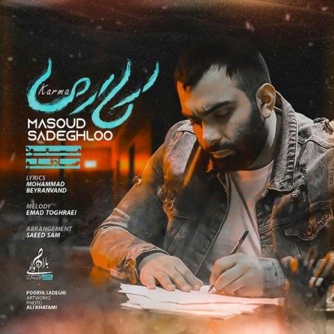 دانلود آهنگ جدید مسعود صادقلو کارما