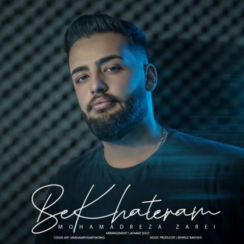 دانلود آهنگ جدید محمدرضا زارعی به خاطرم