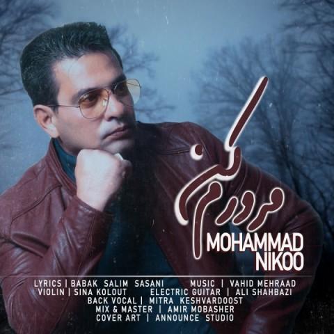 دانلود آهنگ جدید محمد نیکو مرورم کن