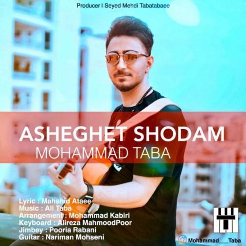 دانلود آهنگ جدید محمد طبا عاشقت شدم