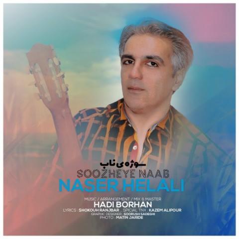 دانلود آهنگ جدید ناصر هلالی سوژه ی ناب