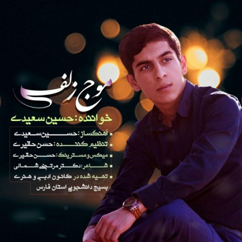 دانلود آهنگ جدید حسین سعیدی موج زلف
