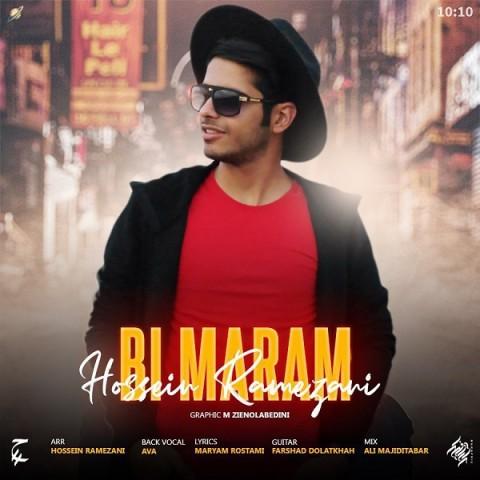 دانلود آهنگ جدید حسین رمضانی بی مرام