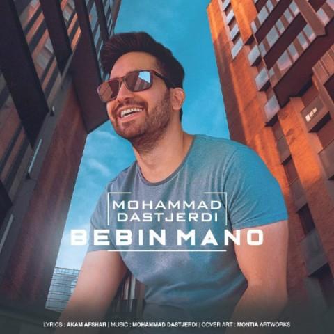 دانلود آهنگ جدید محمد دستجردی ببین منو