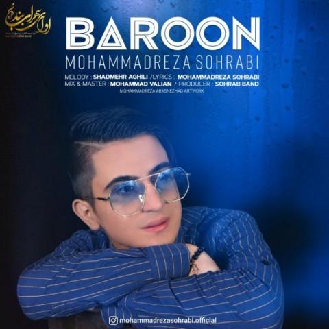 دانلود آهنگ جدید محمدرضا سهرابی بارون