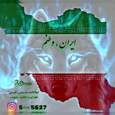 دانلود آهنگ جدید سهراب ایران و وطنم