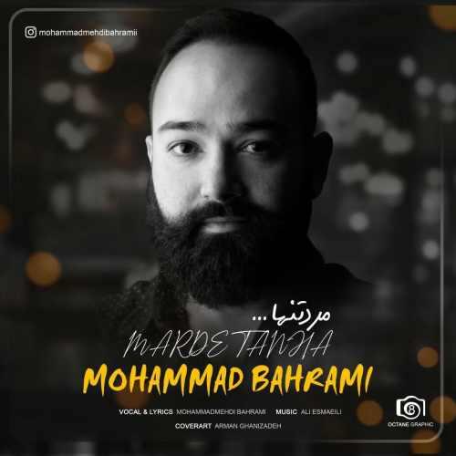 دانلود آهنگ جدید محمد بهرامی مرد تنها