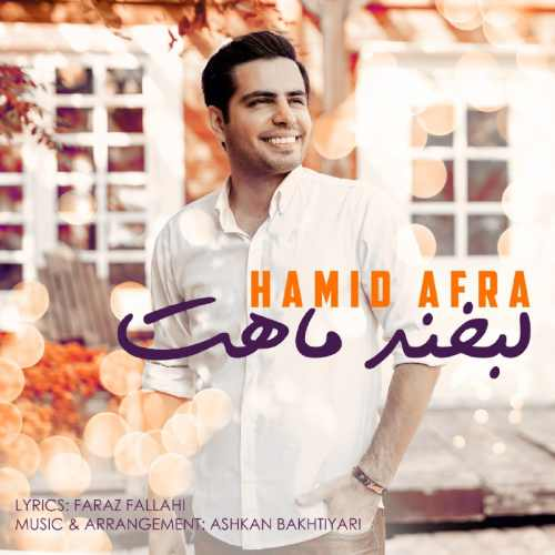 دانلود آهنگ جدید محمود سرحدی ستاره