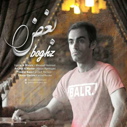 دانلود آهنگ جدید مسعود هرمزی بغض