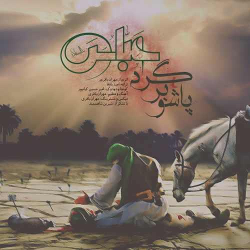 دانلود آهنگ جدید مهران باقری پاشو برگرد عباس
