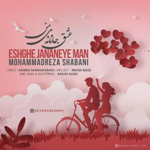 دانلود آهنگ جدید محمدرضا شعبانی عشق جانانه ی من