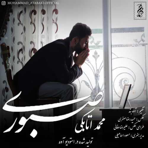 دانلود آهنگ جدید محمد اتابکی صبوری