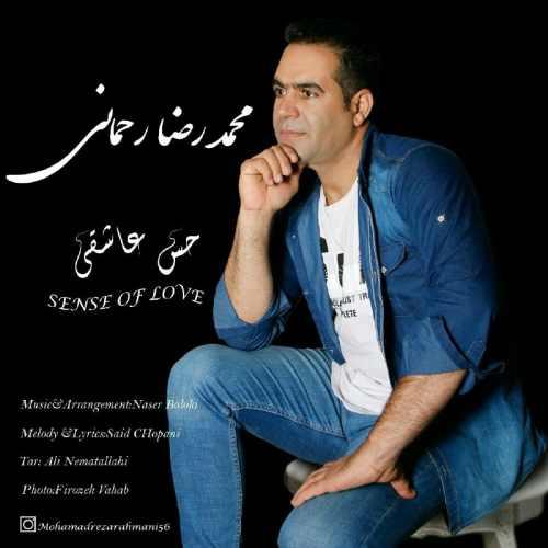 دانلود آهنگ جدید محمدرضا رحمانی حس عاشقی