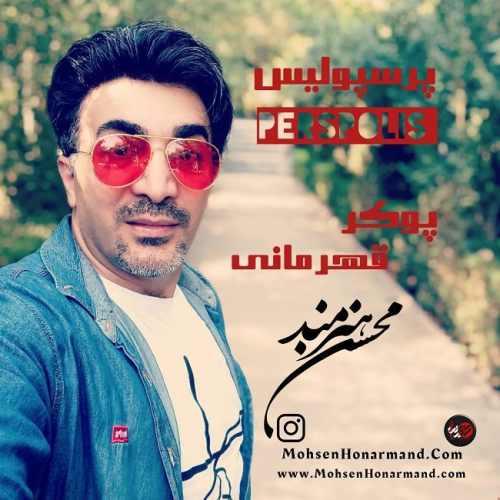 دانلود آهنگ جدید محسن هنرمند پرسپولیس