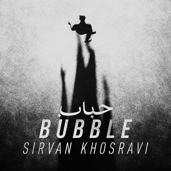 دانلود آهنگ جدید سیروان خسروی حباب