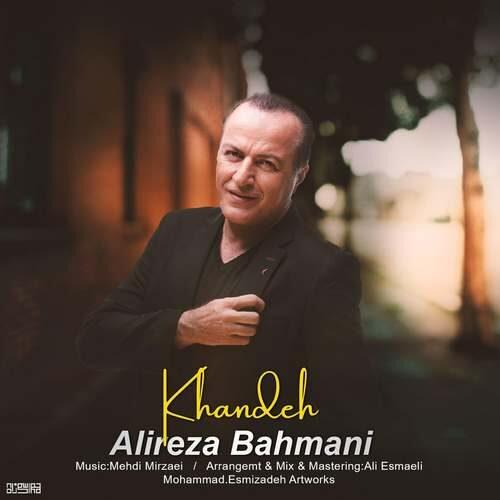 دانلود آهنگ جدید علیرضا بهمنی خنده