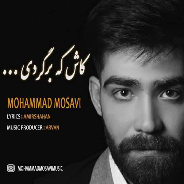 دانلود آهنگ جدید محمد موسوی کاش که برگردی