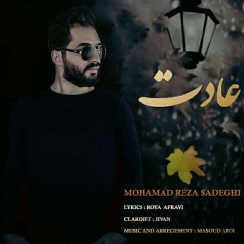 دانلود آهنگ جدید محمدرضا صادقی عادت