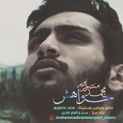 دانلود آهنگ جدید محمد منصورپور خواهش