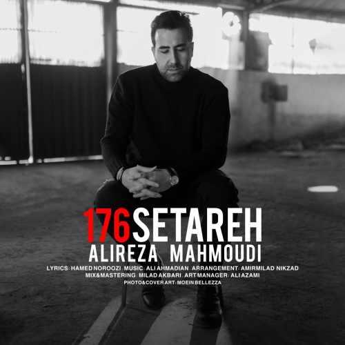 دانلود آهنگ جدید علیرضا محمودی ۱۷۶ ستاره