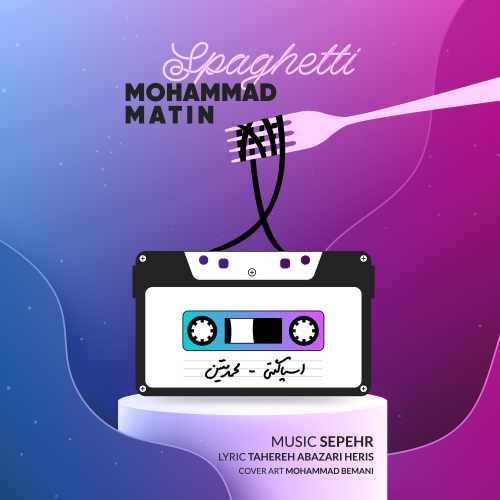 دانلود آهنگ جدید محمد متین اسپاگتی