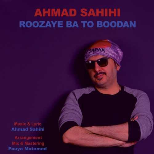 دانلود آهنگ جدید احمد صحیحی روزای با تو بودن