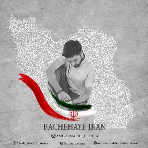دانلود آهنگ جدید امیر اسماعیلی بچه های ایران