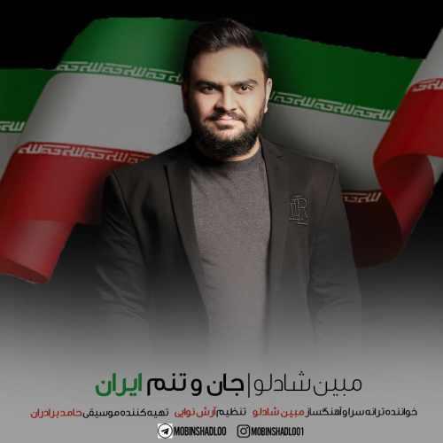 دانلود آهنگ جدید مبین شادلو جان و تنم ایران