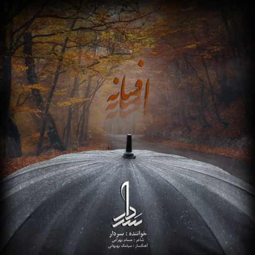 دانلود آهنگ جدید سردار افسانه