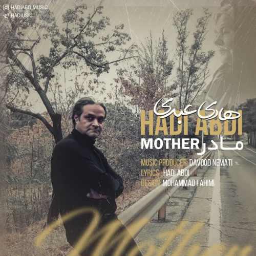 دانلود آهنگ جدید هادی عبدی مادر