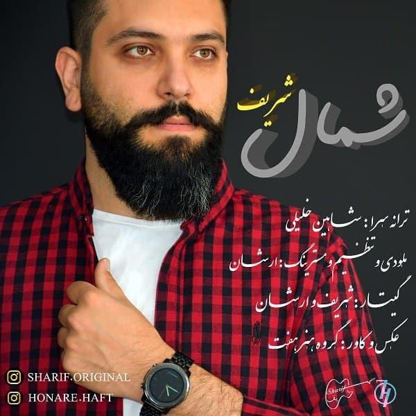 دانلود آهنگ جدید شریف شمال
