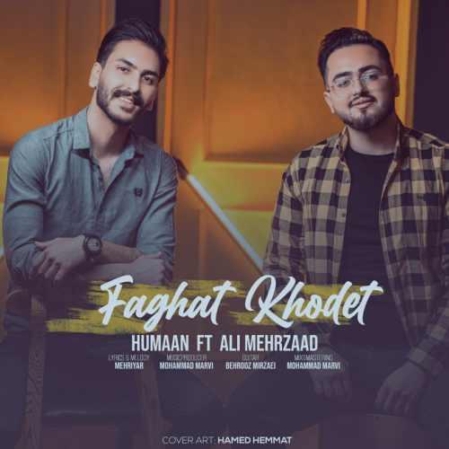 دانلود آهنگ جدید هومان و علی مهرزاد فقط خودت
