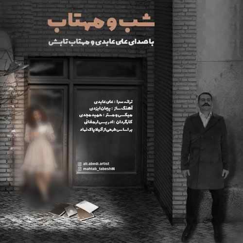 دانلود آهنگ جدید علی عابدی شب و مهتاب