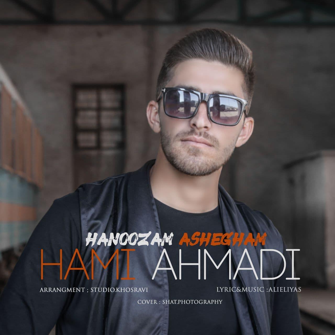دانلود آهنگ جدید حامی احمدی هنوزم عاشقم